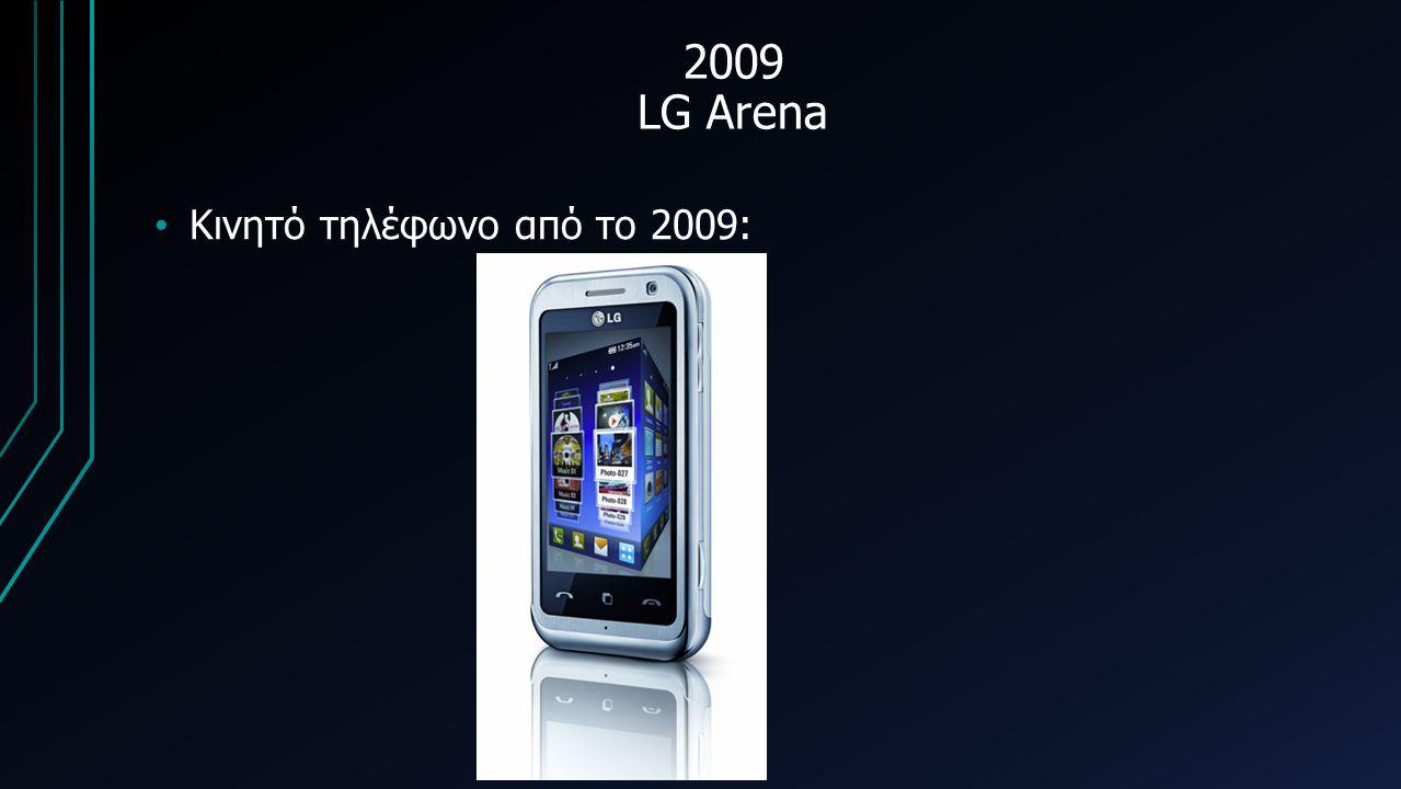 2009 LG Arena Κινητό τηλέφωνο από το 2009: