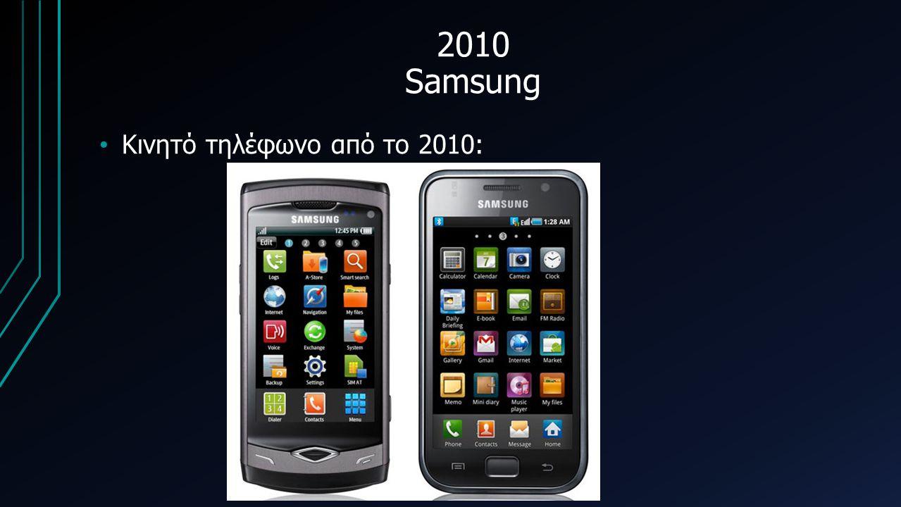 2010 Samsung Κινητό τηλέφωνο από το 2010: