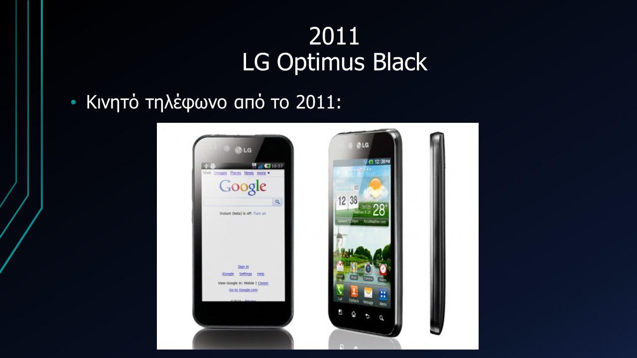2011 LG Optimus Black Κινητό τηλέφωνο από το 2011: