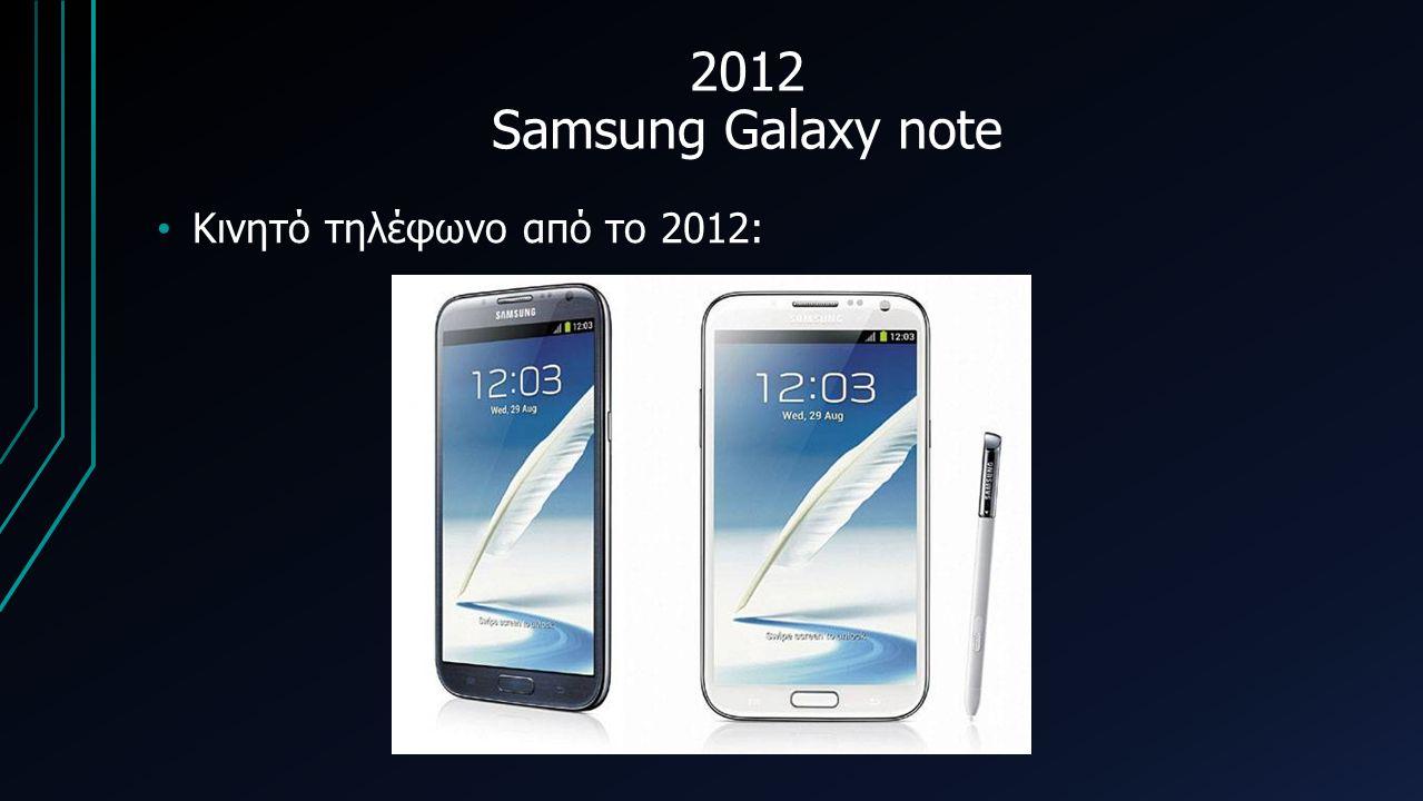 Κινητό τηλέφωνο από το 2012: 2012 Samsung Galaxy note