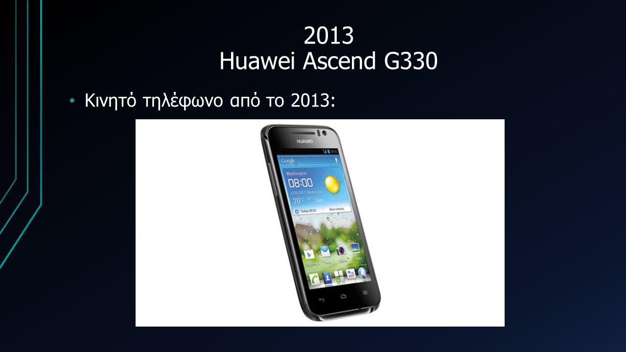 2013 Huawei Ascend G330 Κινητό τηλέφωνο από το 2013: