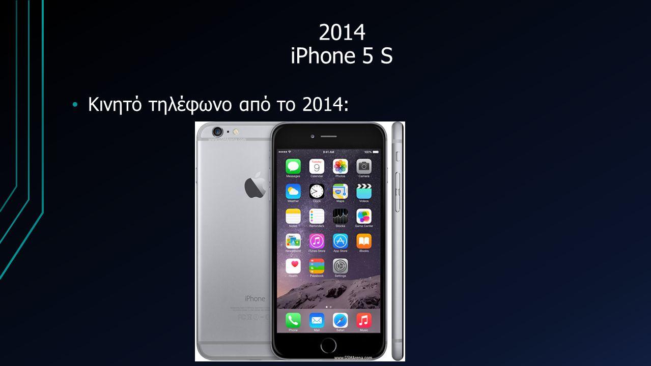 2014 iPhone 5 S Κινητό τηλέφωνο από το 2014: