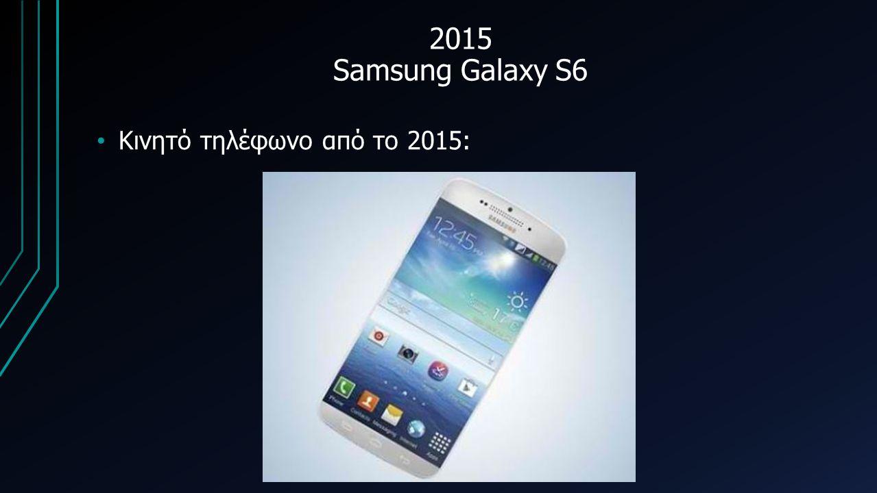 2015 Samsung Galaxy S6 Κινητό τηλέφωνο από το 2015: