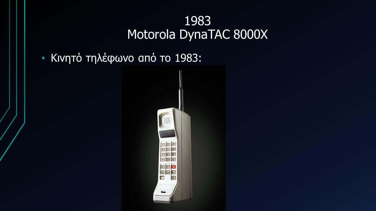 1983 Motorola DynaTAC 8000X Κινητό τηλέφωνο από το 1983: