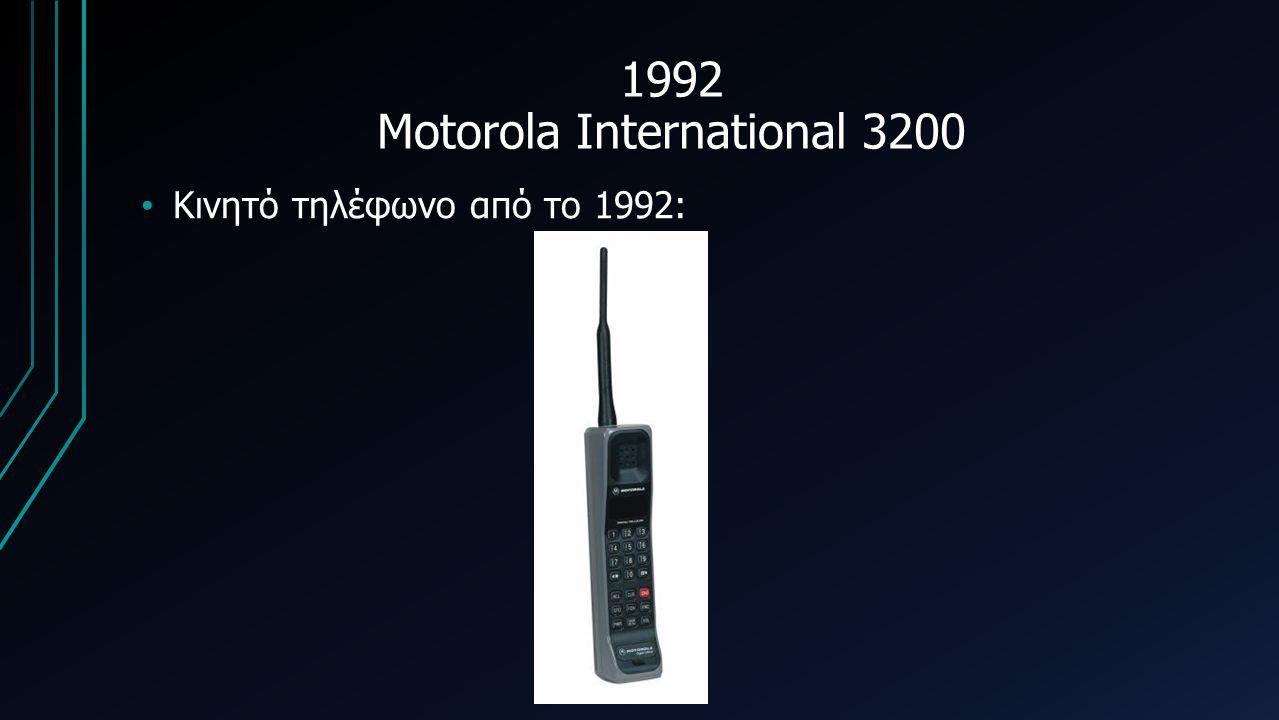 1992 Motorola International 3200 Κινητό τηλέφωνο από το 1992: