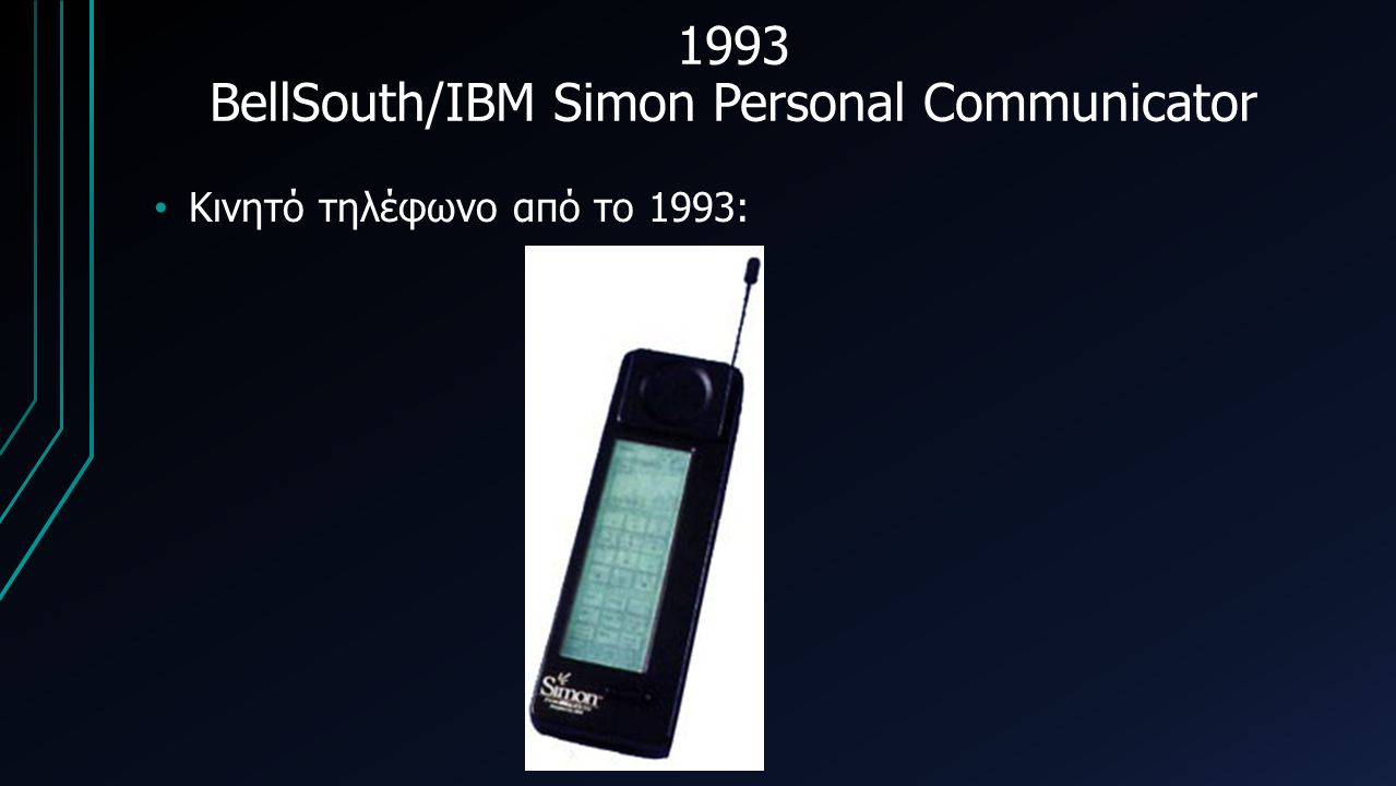 1993 BellSouth/IBM Simon Personal Communicator Κινητό τηλέφωνο από το 1993: