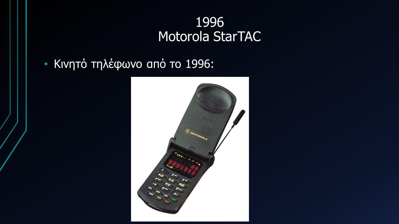 1996 Motorola StarTAC Κινητό τηλέφωνο από το 1996: