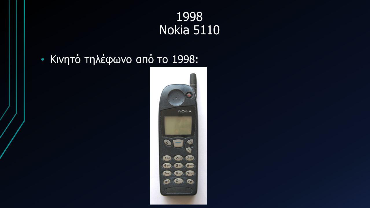 1998 Nokia 5110 Κινητό τηλέφωνο από το 1998: