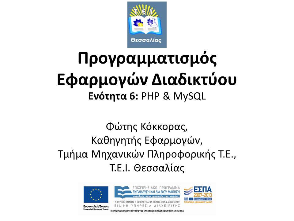 Προγραμματισμός Εφαρμογών Διαδικτύου Ενότητα 6: PHP & MySQL Φώτης Κόκκορας, Καθηγητής Εφαρμογών, Τμήμα Μηχανικών Πληροφορικής Τ.Ε., T.E.I. Θεσσαλίας