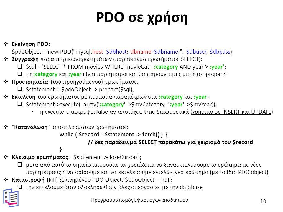 PDO σε χρήση  Εκκίνηση PDO: $pdoObject = new PDO(