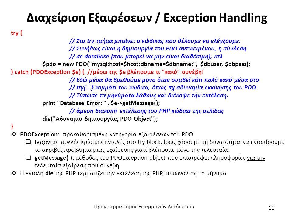 Διαχείριση Εξαιρέσεων / Exception Handling try { // Στο try τμήμα μπαίνει ο κώδικας που θέλουμε να ελέγξουμε. // Συνήθως είναι η δημιουργία του PDO αν