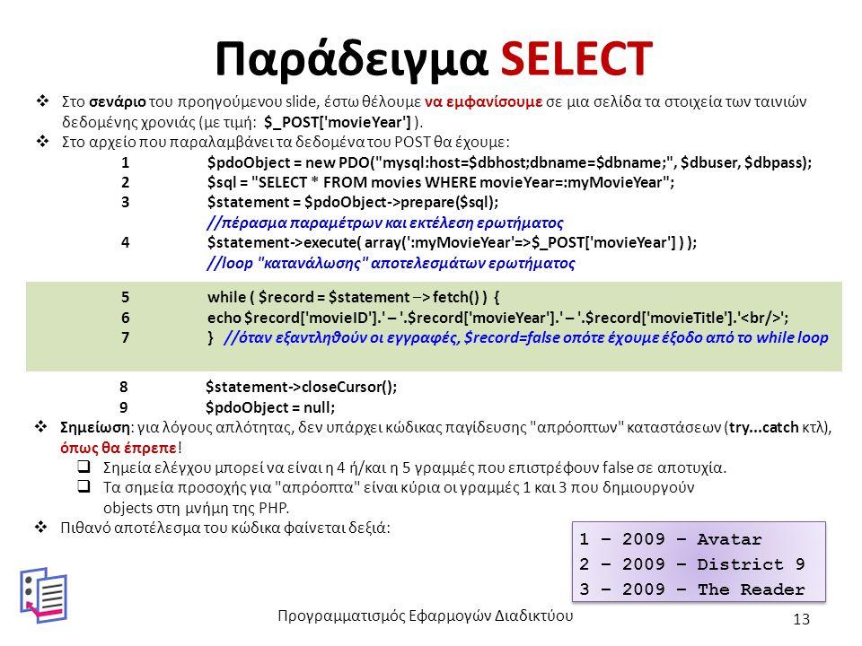 Παράδειγμα SELECT  Στο σενάριο του προηγούμενου slide, έστω θέλουμε να εμφανίσουμε σε μια σελίδα τα στοιχεία των ταινιών δεδομένης χρονιάς (με τιμή: