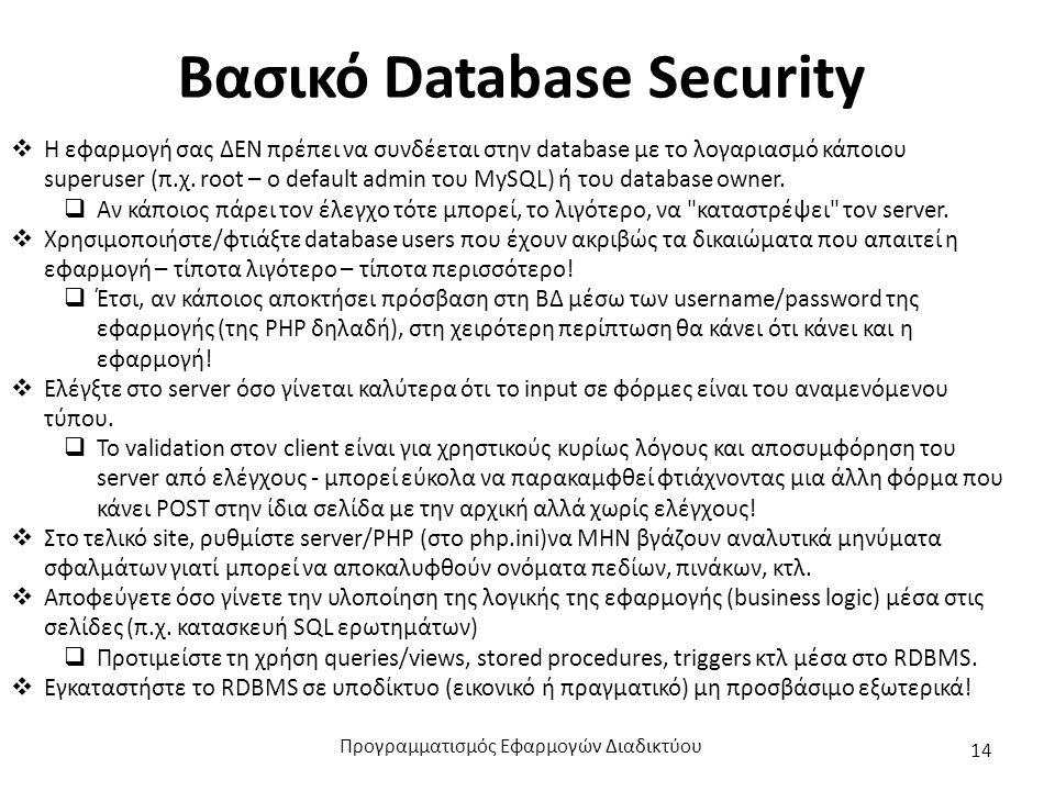 Βασικό Database Security  Η εφαρμογή σας ΔΕΝ πρέπει να συνδέεται στην database με το λογαριασμό κάποιου superuser (π.χ. root – ο default admin του My
