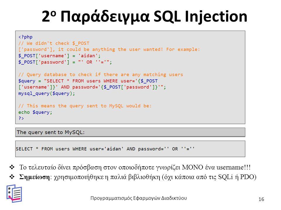 2 ο Παράδειγμα SQL Injection  Το τελευταίο δίνει πρόσβαση στον οποιοδήποτε γνωρίζει ΜΟΝΟ ένα username!!!  Σημείωση: χρησιμοποιήθηκε η παλιά βιβλιοθή