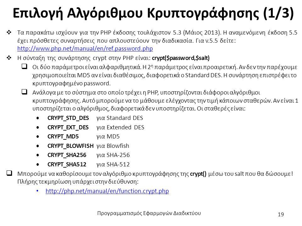 Επιλογή Αλγόριθμου Κρυπτογράφησης (1/3)  Τα παρακάτω ισχύουν για την PHP έκδοσης τουλάχιστον 5.3 (Μάιος 2013). H αναμενόμενη έκδοση 5.5 έχει πρόσθετε