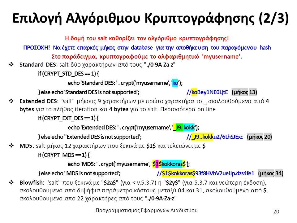 Επιλογή Αλγόριθμου Κρυπτογράφησης (2/3) Η δομή του salt καθορίζει τον αλγόριθμο κρυπτογράφησης! ΠΡΟΣΟΧΗ! Να έχετε επαρκές μήκος στην database για την