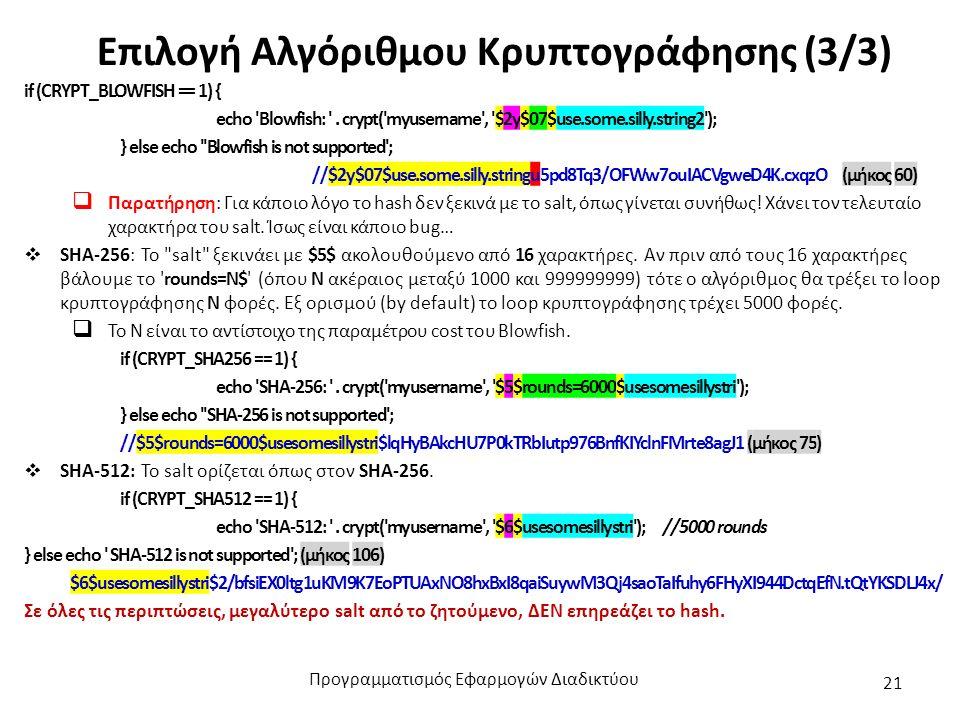 Επιλογή Αλγόριθμου Κρυπτογράφησης (3/3) if (CRYPT_BLOWFISH == 1) { echo 'Blowfish: '. crypt('myusername', '$2y$07$use.some.silly.string2'); } else ech