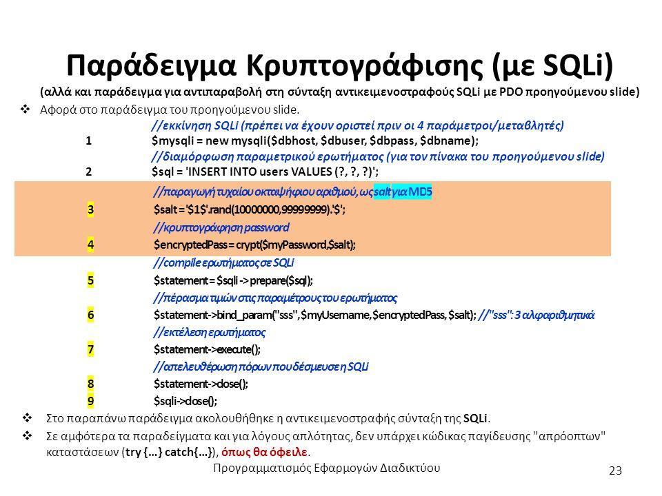 Παράδειγμα Κρυπτογράφισης (με SQLi) (αλλά και παράδειγμα για αντιπαραβολή στη σύνταξη αντικειμενοστραφούς SQLi με PDO προηγούμενου slide)  Αφορά στο