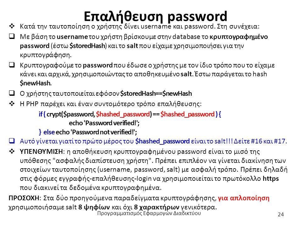 Επαλήθευση password  Κατά την ταυτοποίηση ο χρήστης δίνει username και password. Στη συνέχεια:  Με βάση το username του χρήστη βρίσκουμε στην databa
