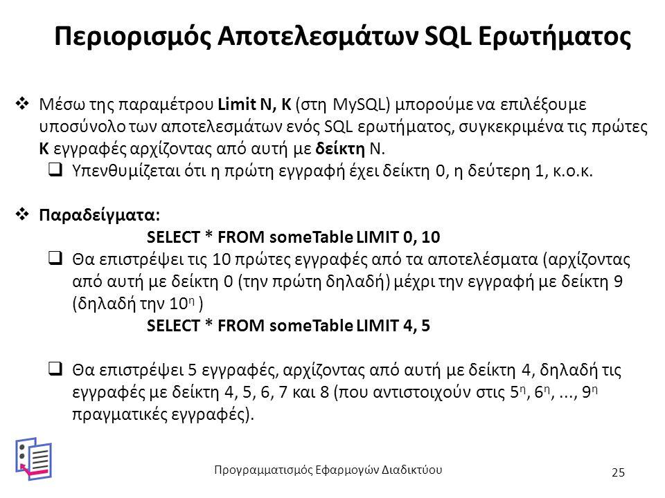Περιορισμός Αποτελεσμάτων SQL Ερωτήματος  Μέσω της παραμέτρου Limit Ν, Κ (στη MySQL) μπορούμε να επιλέξουμε υποσύνολο των αποτελεσμάτων ενός SQL ερωτ