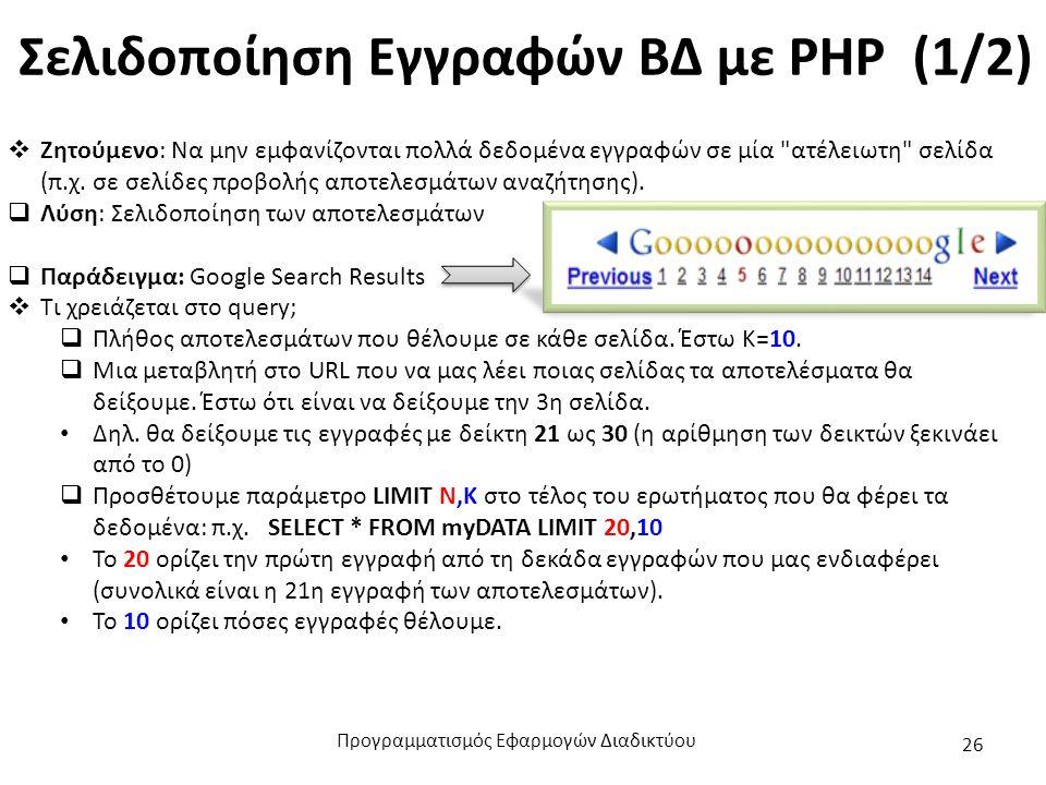 Σελιδοποίηση Εγγραφών ΒΔ με PHP (1/2)  Ζητούμενο: Να μην εμφανίζονται πολλά δεδομένα εγγραφών σε μία