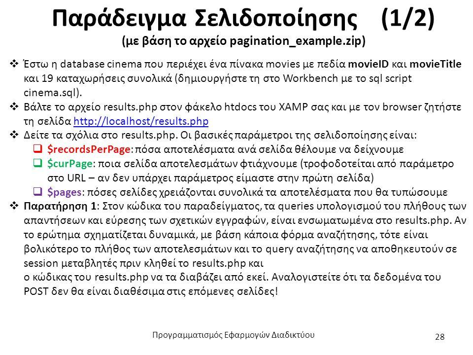 Παράδειγμα Σελιδοποίησης (1/2) (με βάση το αρχείο pagination_example.zip)  Έστω η database cinema που περιέχει ένα πίνακα movies με πεδία movieID και