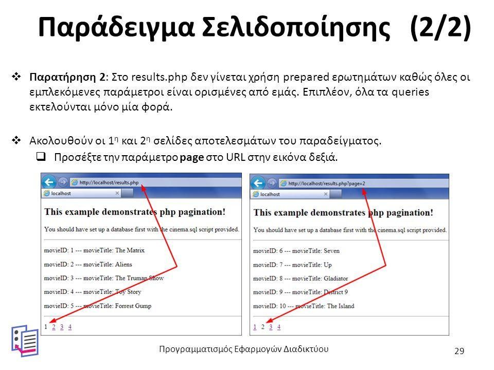 Παράδειγμα Σελιδοποίησης (2/2)  Παρατήρηση 2: Στο results.php δεν γίνεται χρήση prepared ερωτημάτων καθώς όλες οι εμπλεκόμενες παράμετροι είναι ορισμ