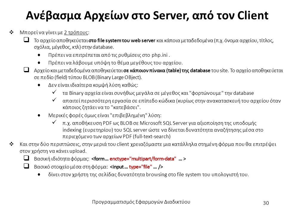 Ανέβασμα Αρχείων στο Server, από τον Client  Μπορεί να γίνει με 2 τρόπους:  Το αρχείο αποθηκεύεται στο file system του web server και κάποια μεταδεδ