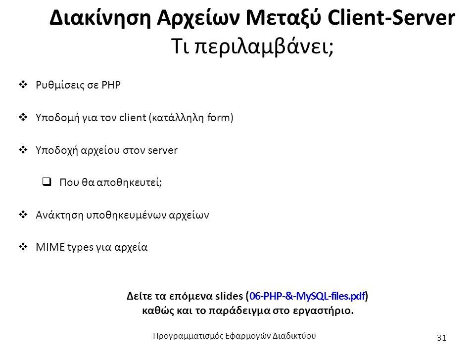 Διακίνηση Αρχείων Μεταξύ Client-Server Τι περιλαμβάνει;  Ρυθμίσεις σε PHP  Υποδομή για τον client (κατάλληλη form)  Υποδοχή αρχείου στον server  Π