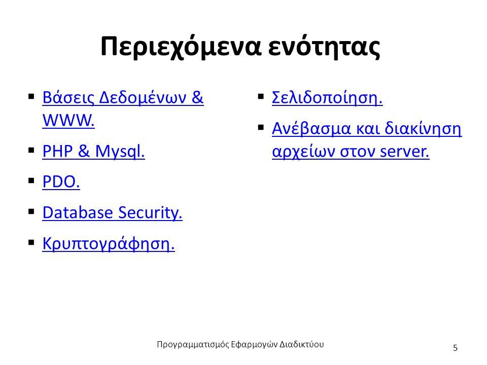 Περιεχόμενα ενότητας  Βάσεις Δεδομένων & WWW. Βάσεις Δεδομένων & WWW.  PHP & Mysql. PHP & Mysql.  PDO. PDO.  Database Security. Database Security.