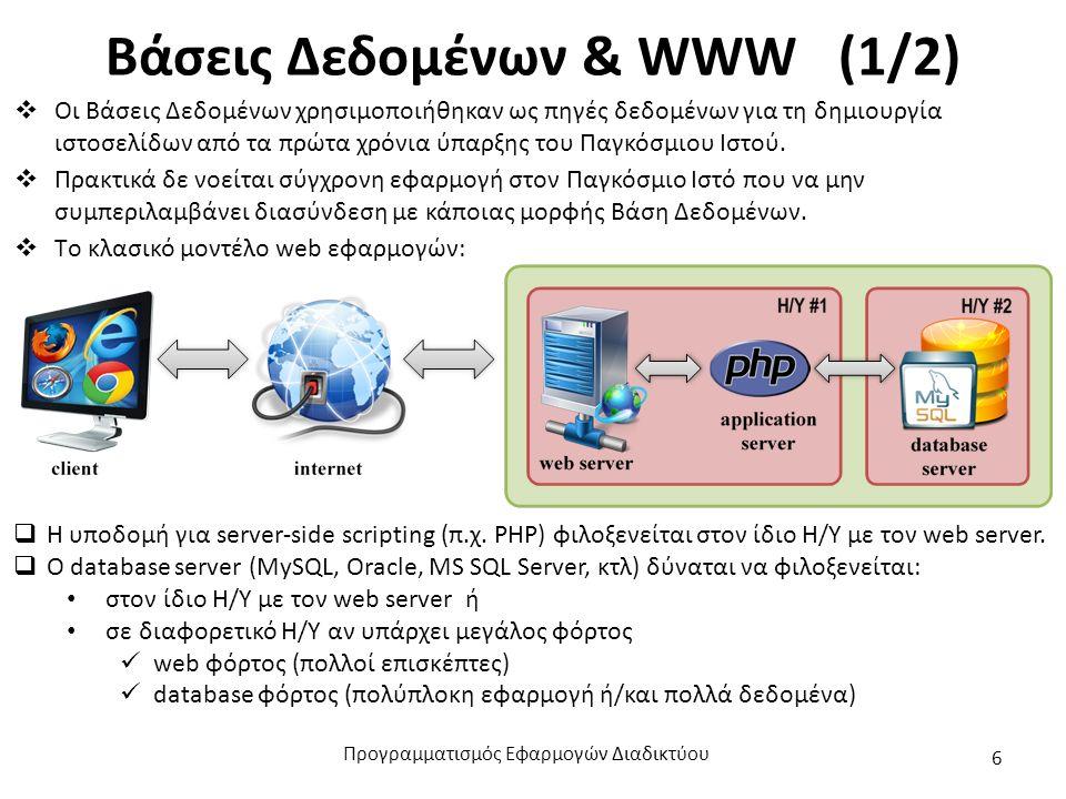 Βάσεις Δεδομένων & WWW (1/2)  Οι Βάσεις Δεδομένων χρησιμοποιήθηκαν ως πηγές δεδομένων για τη δημιουργία ιστοσελίδων από τα πρώτα χρόνια ύπαρξης του Π