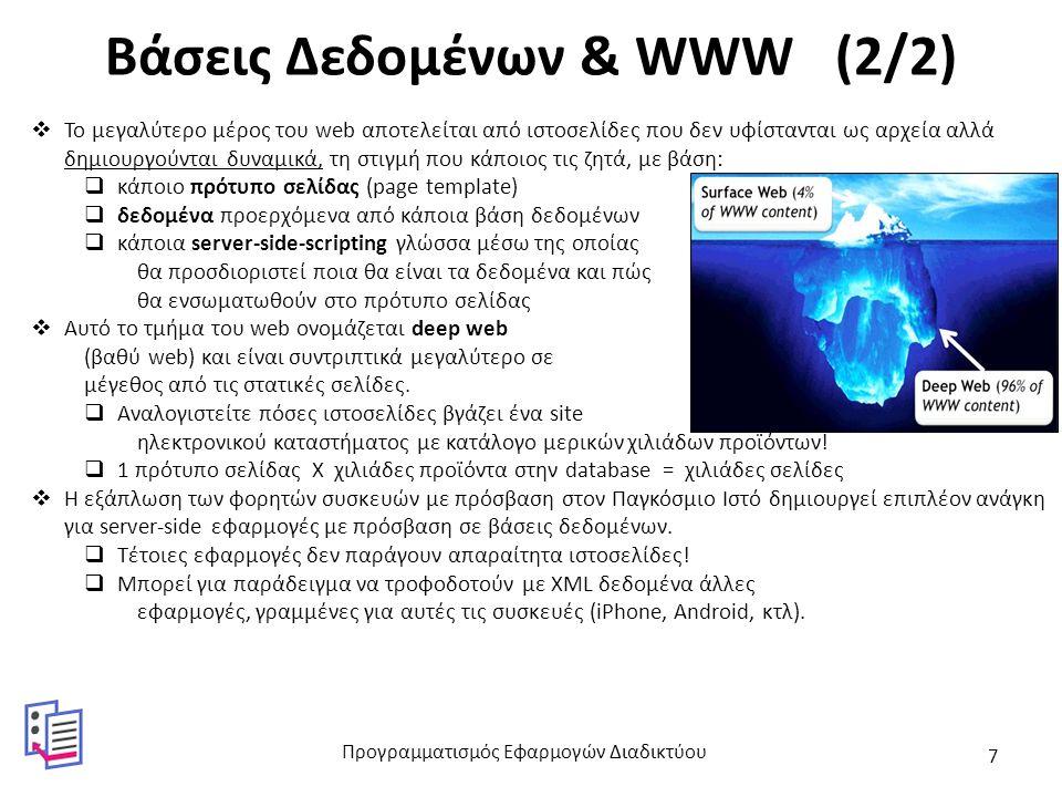 Βάσεις Δεδομένων & WWW (2/2)  Το μεγαλύτερο μέρος του web αποτελείται από ιστοσελίδες που δεν υφίστανται ως αρχεία αλλά δημιουργούνται δυναμικά, τη σ