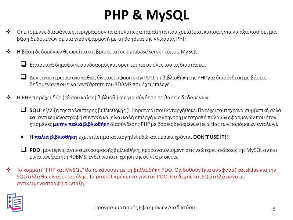 PHP & MySQL  Οι επόμενες διαφάνειες περιγράφουν τα απολύτως απαραίτητα που χρειάζεται κάποιος για να αξιοποιήσει μια βάση δεδομένων σε μια web εφαρμο