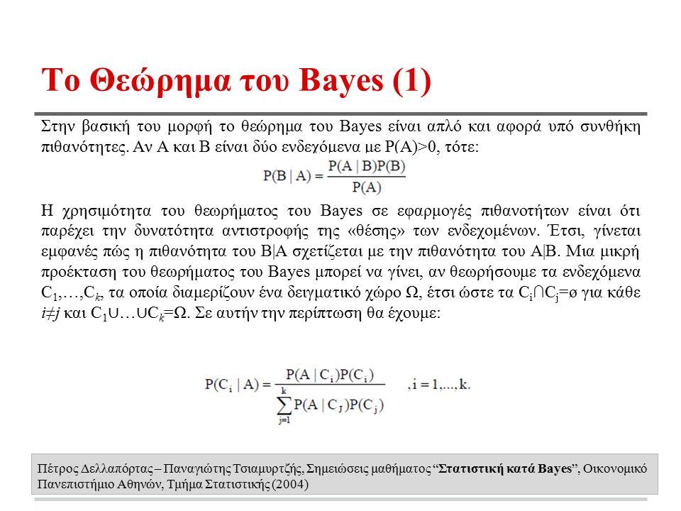 Το Θεώρημα του Bayes (1) Στην βασική του μορφή το θεώρημα του Bayes είναι απλό και αφορά υπό συνθήκη πιθανότητες. Αν Α και Β είναι δύο ενδεχόμενα με Ρ