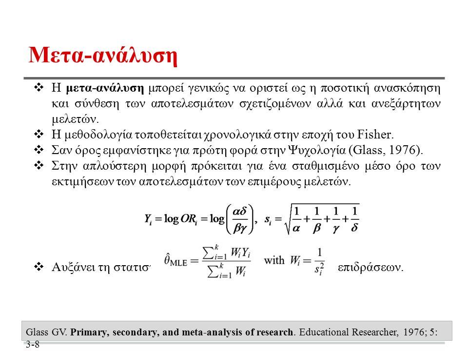 Μετα-ανάλυση ❖ Η μετα-ανάλυση μπορεί γενικώς να οριστεί ως η ποσοτική ανασκόπηση και σύνθεση των αποτελεσμάτων σχετιζομένων αλλά και ανεξάρτητων μελετών.