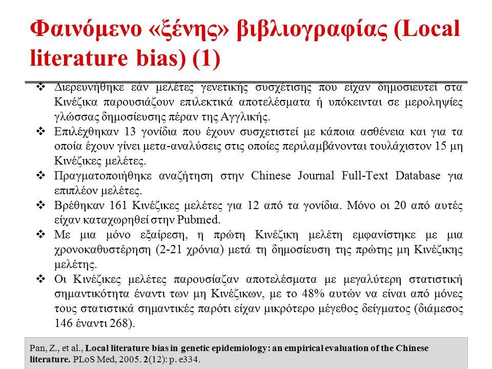 Φαινόμενο «ξένης» βιβλιογραφίας (Local literature bias) (1) ❖ Διερευνήθηκε εάν μελέτες γενετικής συσχέτισης που είχαν δημοσιευτεί στα Κινέζικα παρουσιάζουν επιλεκτικά αποτελέσματα ή υπόκεινται σε μεροληψίες γλώσσας δημοσίευσης πέραν της Αγγλικής.
