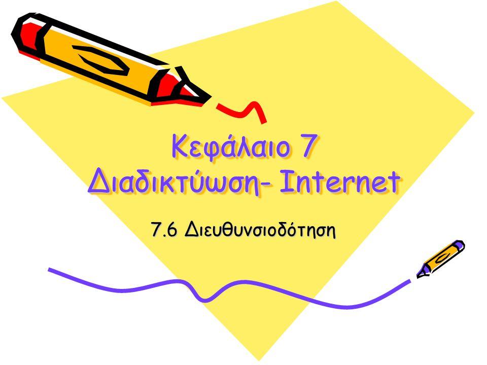 Κεφάλαιο 7 Διαδικτύωση- Internet 7.6 Διευθυνσιοδότηση