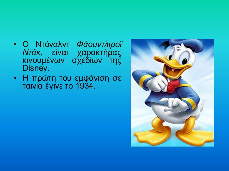 Ο Ντόναλντ Φάουντλιροϊ Ντάκ, είναι χαρακτήρας κινουμένων σχεδίων της Disney.