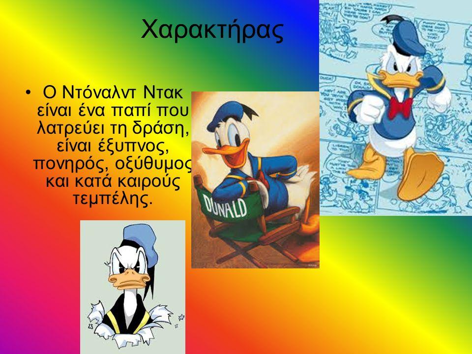 Χαρακτήρας Ο Ντόναλντ Ντακ είναι ένα παπί που λατρεύει τη δράση, είναι έξυπνος, πονηρός, οξύθυμος και κατά καιρούς τεμπέλης.
