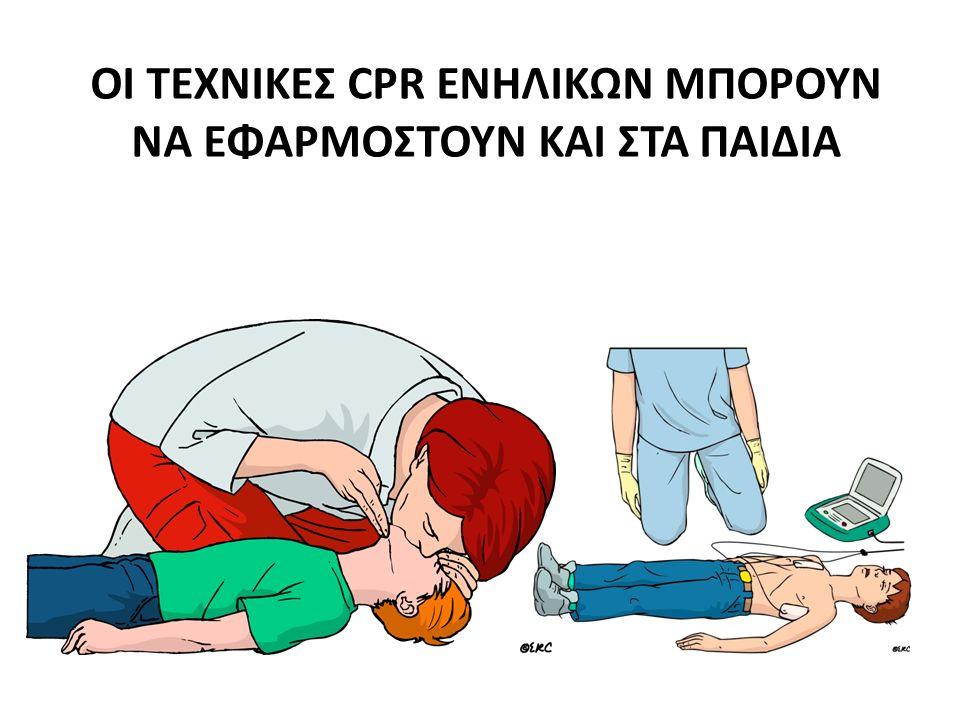 Βασική ΚΑΡΠΑ σε παιδιά Αν δεν αναπνέει φυσιολογικά: Εκτίμησε σφυγμό (έως 10΄΄) Με σημεία κυκλοφορίας: Συνέχισε 20 εμφυσήσεις/1΄ επανεκτίμηση Πέντε εμφυσήσεις Χωρίς σημεία κυκλοφορίας 30 συμπιέσεις: 2 αναπνοές Συνέχιση ΚΑΡΠΑ για 1 λεπτό Κλήση 166 Συνέχισε ΚΑΡΠΑ