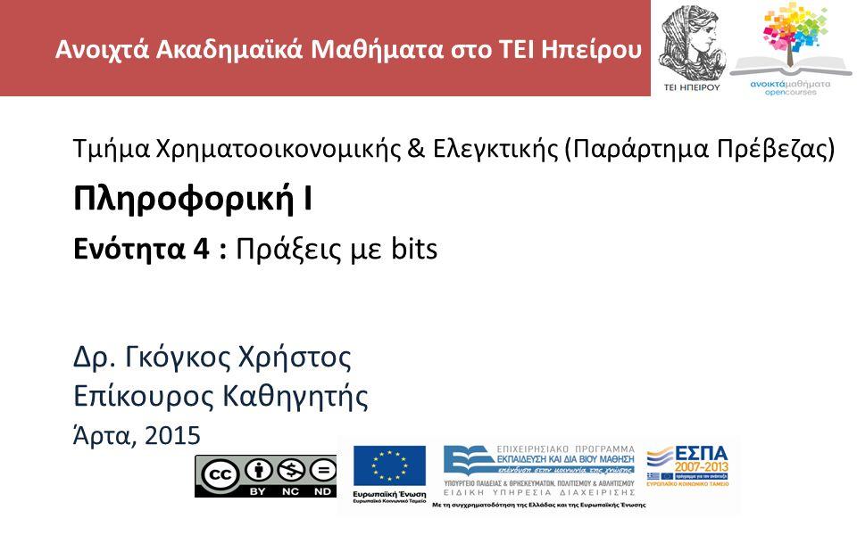 2 Τμήμα Χρηματοοικονομικής & Ελεγκτικής (Παράρτημα Πρέβεζας) Πληροφορική Ι Ενότητα 4 : Πράξεις με bits Δρ.