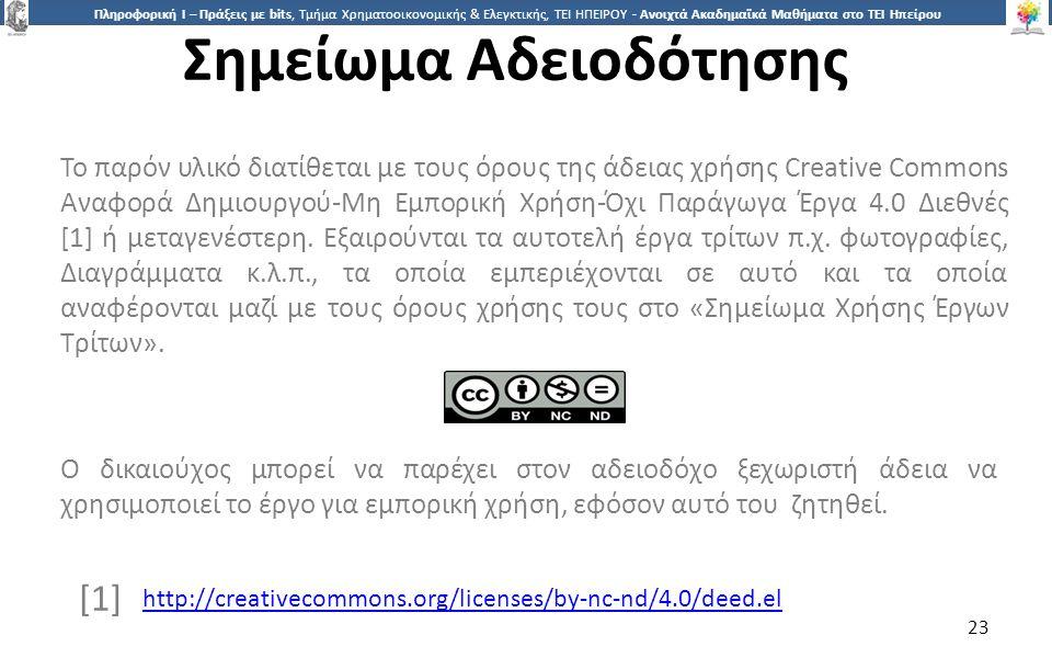 2323 Πληροφορική Ι – Πράξεις με bits, Τμήμα Χρηματοοικονομικής & Ελεγκτικής, ΤΕΙ ΗΠΕΙΡΟΥ - Ανοιχτά Ακαδημαϊκά Μαθήματα στο ΤΕΙ Ηπείρου Σημείωμα Αδειοδότησης Το παρόν υλικό διατίθεται με τους όρους της άδειας χρήσης Creative Commons Αναφορά Δημιουργού-Μη Εμπορική Χρήση-Όχι Παράγωγα Έργα 4.0 Διεθνές [1] ή μεταγενέστερη.
