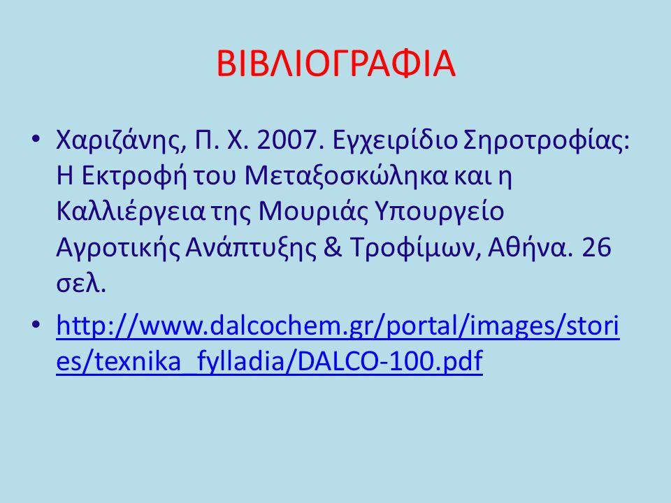 ΒΙΒΛΙΟΓΡΑΦΙΑ Χαριζάνης, Π. Χ. 2007.