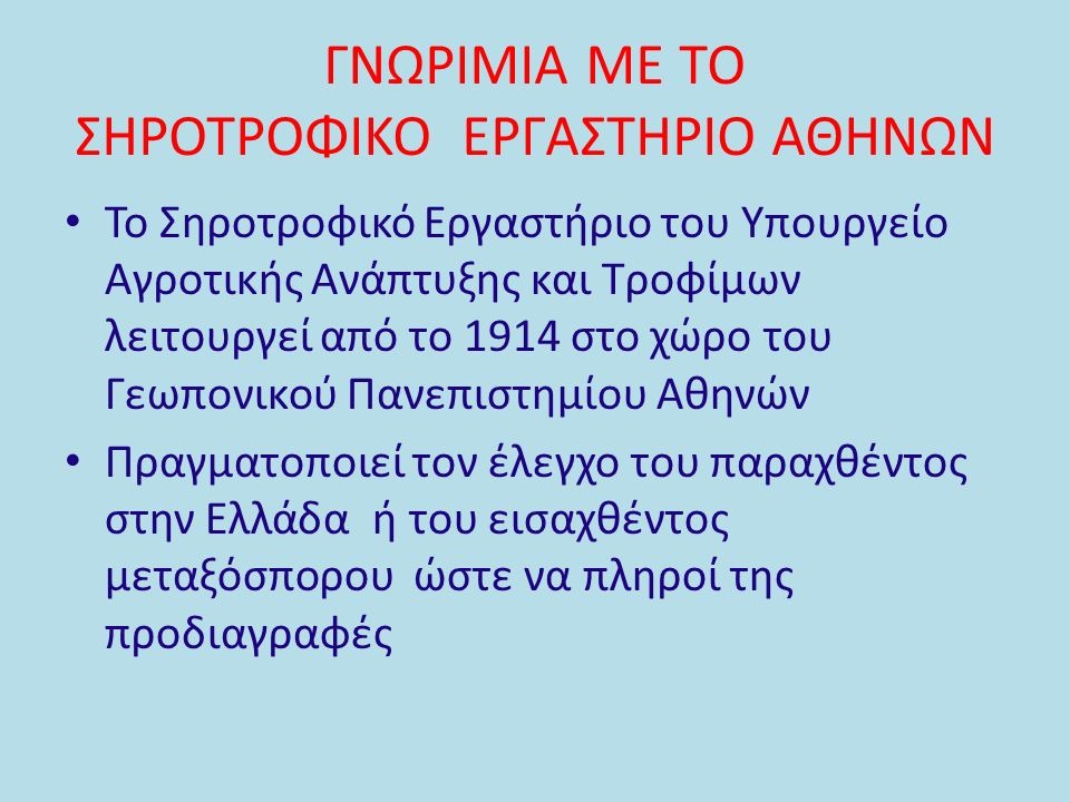 ΓΝΩΡΙΜΙΑ ΜΕ ΤΟ ΣΗΡΟΤΡΟΦΙΚΟ ΕΡΓΑΣΤΗΡΙΟ ΑΘΗΝΩΝ Το Σηροτροφικό Εργαστήριο του Υπουργείο Αγροτικής Ανάπτυξης και Τροφίμων λειτουργεί από το 1914 στο χώρο του Γεωπονικού Πανεπιστημίου Αθηνών Πραγματοποιεί τον έλεγχο του παραχθέντος στην Ελλάδα ή του εισαχθέντος μεταξόσπορου ώστε να πληροί της προδιαγραφές