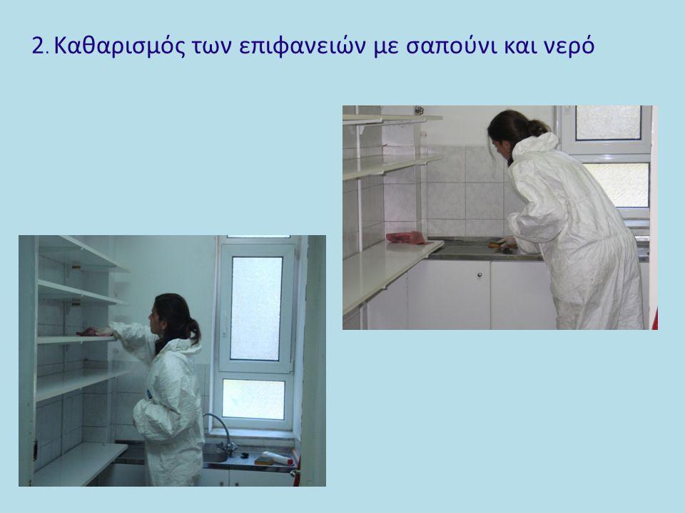 2. Καθαρισμός των επιφανειών με σαπούνι και νερό
