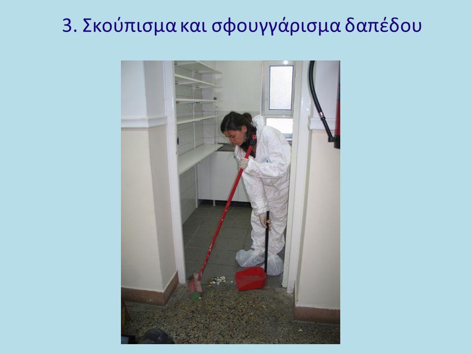 3. Σκούπισμα και σφουγγάρισμα δαπέδου