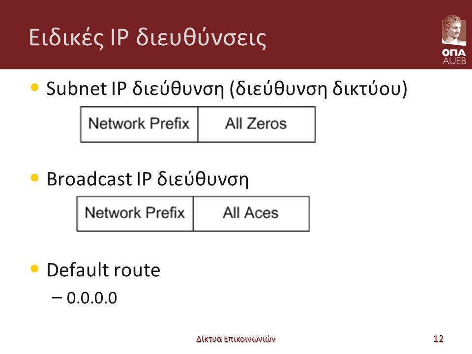 Ειδικές IP διευθύνσεις Subnet IP διεύθυνση (διεύθυνση δικτύου) Broadcast IP διεύθυνση Default route – 0.0.0.0 Δίκτυα Επικοινωνιών 12