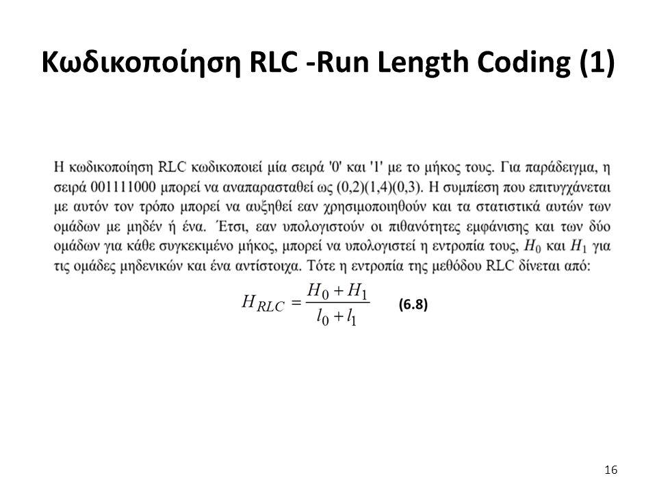 Κωδικοποίηση RLC -Run Length Coding (1) 16