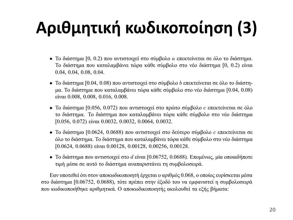Αριθμητική κωδικοποίηση (3) 20