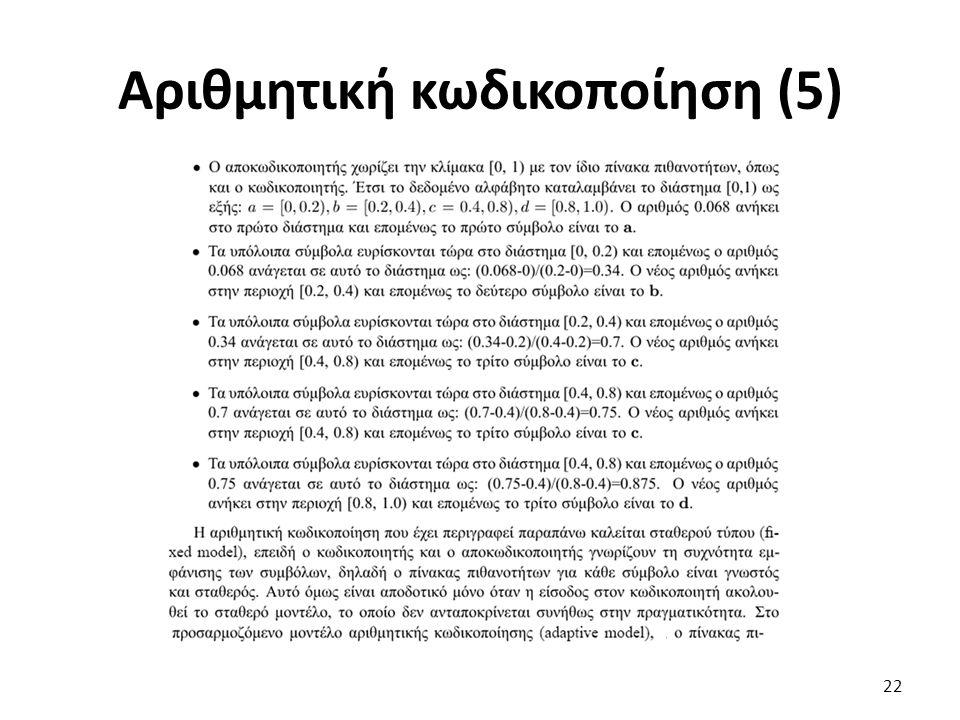 Αριθμητική κωδικοποίηση (5) 22